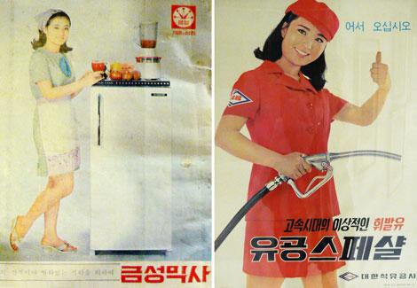 Años sesenta. Diseño industrial: refrigerador, GR-120, 1965 (izq.). Poster de la Korea Oil Corporation, Park Jae Jin, Kim Han Yong, 1969