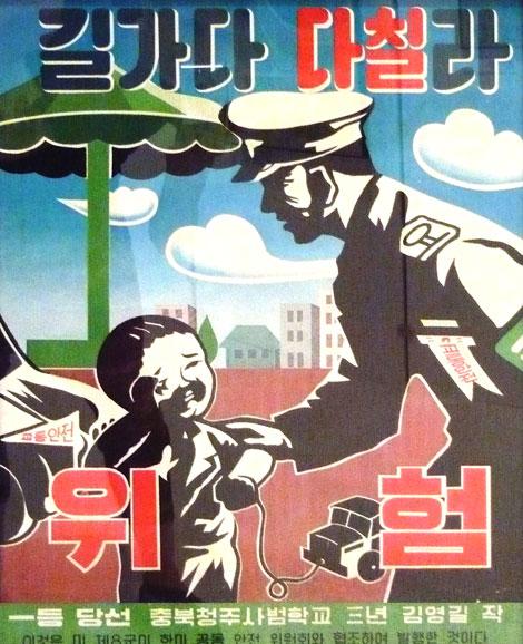 Cartel para la seguridad vial, Kim Young Kil, 1950