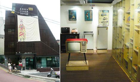Museo del Diseño, Seúl 2010